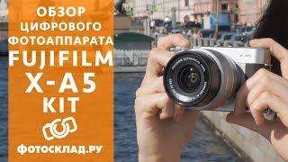 фотоаппарат Fujifilm X-A5 обзор от Фотосклад.ру