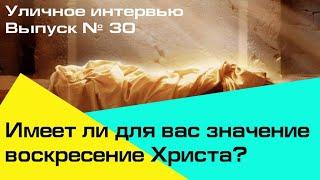 Имеет ли для вас значение воскресение Христа? - №30 [PismoOtca.RU]