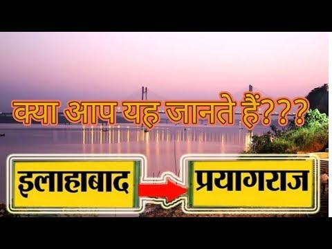Allahabad renamed Prayagraj, detail History