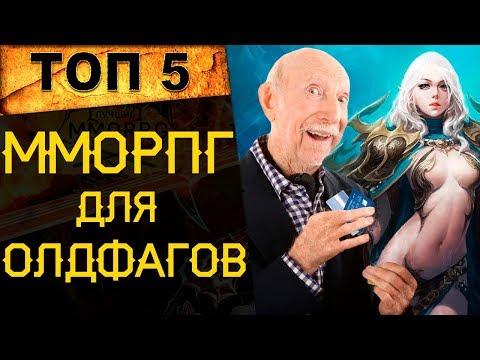 🔥 ТОП 5 ММОРПГ для олдфагов в 2020 году / Лучшие классические ММОРПГ