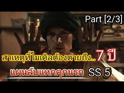 [สปอย+สรุปเนื้อเรื่อง] Prison Break SS5 [EP46] : สาเหตุทำให้ไมเคิลต้องหายไป 7 ปี  !!