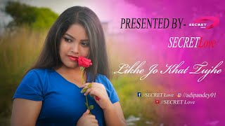 Likhe jo khat tujhe|New cover song 2018|SECRETlove|