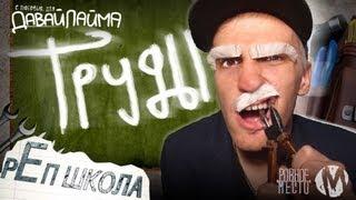 рЕп школа - УРОК ТРУДОВ (для Давай Лайма)  | (M)