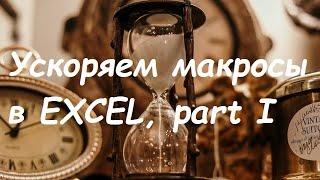 Ускоряем макросы в Excel, часть 1