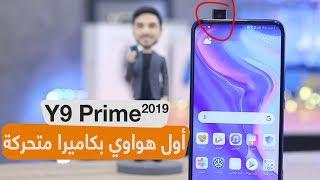 خلاصة تجربتي لهاتف هواوي HUAWEI Y9 Prime 2019