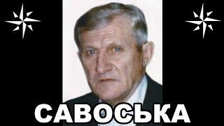 Вор в законе Савоська (Владимир Савоськин). Легендарный вор старой закалки