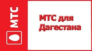 тарифы для Дагестана в 2019-2020 году от МТС