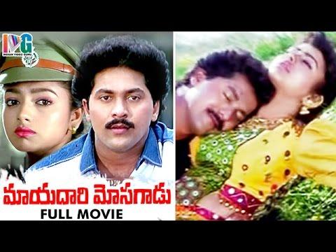 Mayadari Mosagadu Telugu Full Movie | Soundarya | Vinod Kumar | Brahmanandam | Indian Video Guru