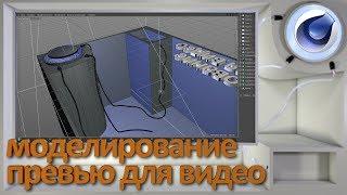 Моделирование превьюшки для видео в Cinema 4D