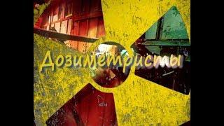 """Д/ф """"Дозиметристы"""" , они были первыми в разрушенном Чернобыле"""