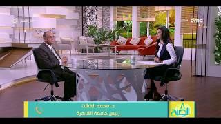 8 الصبح - رئيس جامعة القاهرة : التطور لا يأتي إلا بالإحتكاك بالأخر عبر مسارات محددة