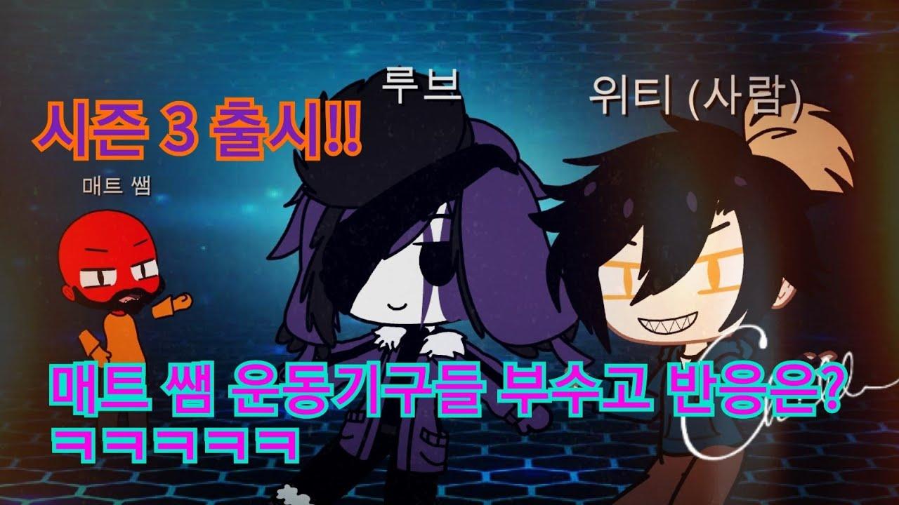 ⚠️{반응보기 시즌 3 part 1} 매트 쌤 운동기구들 다 부시기 ㅋㅋㅋㅋ🏀