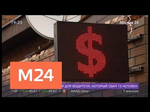 """Курс евро расчетами """"завтра"""" вырос выше 81 рубля - Москва 24"""