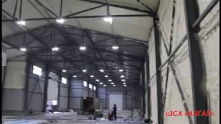 видео Бескаркасное строительства арочных ангаров и складов: советы