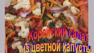 Корейский Салат из Цветной Капусты.Рецепт приготовления салата.