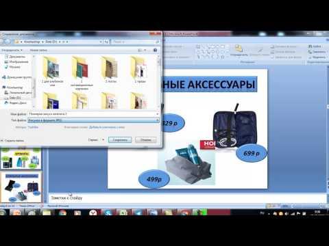 Как редактировать слайд в powerpoint