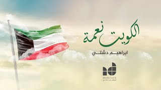 Ibrahim Dashti - AL kuwait ne'ama ( EXCLUSIVE ) | 2020 - / ابراهيم دشتي - الكويت نعمة