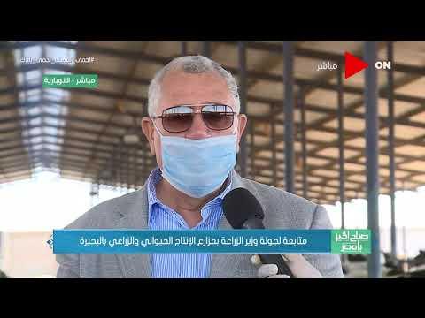 صباح الخير يا مصر - متابعة لجولة وزير الزراعة بمزارع الإنتاج الحيواني والزراعي بالبحيرة  - 13:00-2020 / 5 / 27