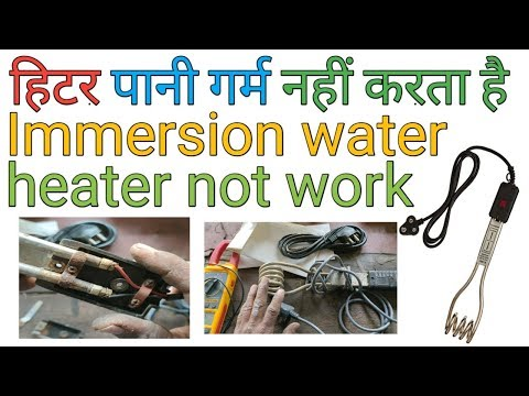 Water heater rod not heating | immersion water heater rod not working | water heater not work