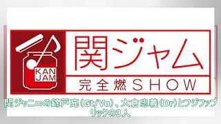 8月26日放送「関ジャム~完全燃SHOW」、ジャム・セッションにフジファブ...