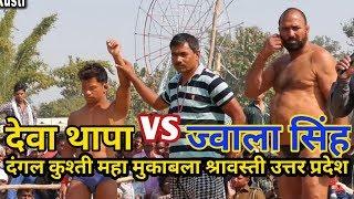 dangal kushti 2019 deva thapa vs jwala singh pahalwan