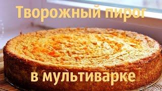 Рецепт. Творожный пирог в мультиварке.