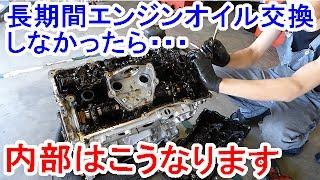 3万キロ以上エンジンオイル交換しなかったエンジン内部 thumbnail