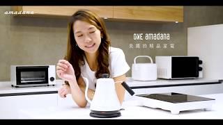 日本設計家電 ONE amadana 廚房小家電 五件組  居家篇 30S
