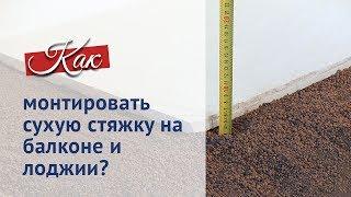 Монтаж сухой стяжки на балконе, лоджии(, 2013-11-19T08:18:06.000Z)