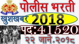 UP POLICE BHARTI 2018 | POLICE CONSTABLE RECRUITMENT 2018  FOR  GIRLS BOYS 41520 POST |PHYSICAL 2018