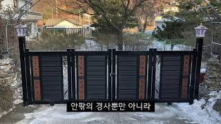 경사진 곳 대문 설치 전문 유림하우징