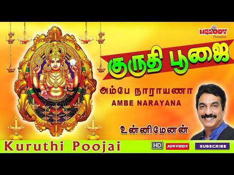 Guruthi Poojai   Ambe Narayana   Chottanikkara Amma Songs   Unnimenon