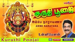 Gambar cover Guruthi Poojai | Ambe Narayana | Chottanikkara Amma Songs | Unnimenon