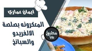 المعكرونه بصلصة الالفريدو والسبانخ - ايمان عماري