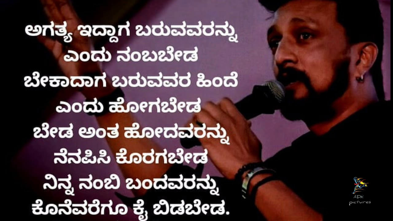 Kiccha Sudeep Best Quotes Whatsapp Status Video Kannada Youtube