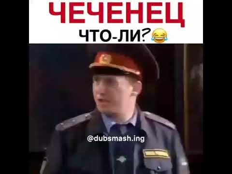 Чечен прикол 💪🤓 не шутить всея Руси