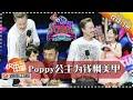 《天天向上》20150731期: Poppy公主为钱枫美甲 Day Day Up: Poppy's Manicure For Oscar【湖南卫视官方版1080P】