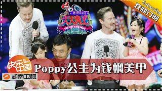 《天天向上》20150731期: Poppy公主为钱枫美甲 Day Day Up: Poppy
