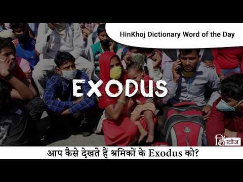 Exodus In Hindi - HinKhoj Dictionary