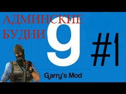 Garry`s Mode DarkRP-#1 Админские будни