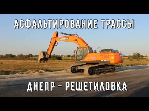 Асфальтирование трассы Днепр- Решетиловка