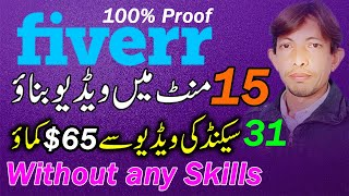 Make $65 in Article to Video in Fiverr | Make Money on Fiverr | Without Any Skills in Urdu 2020 😱