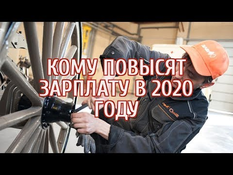 🔴 Кому из россиян повысят зарплату в 2020 году