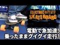 電動スケートボード エレクトリックスケートボード 電動ウィールでグイグイ走行!