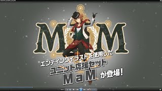 TVアニメ『あんさんぶるスターズ!』公式通販サイト 夢ノ咲学院購買部 ユニット応援セット MaM CM