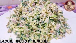 Быстропоедаемый Салат к Ужину и Не Только. Салат с Капустой и Мясом - Просто и Очень Вкусно!