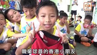 Publication Date: 2018-08-21 | Video Title: 曼聯U16@聖公會天水圍靈愛小學