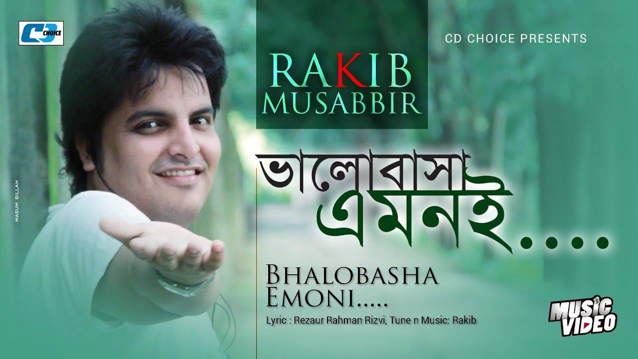 valobasha amoni by imran and anisa mp3 song