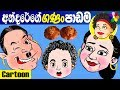 Sinhala Jokes for Kids -ANDARE AND HIS SON- Sinhala Children's Cartoon