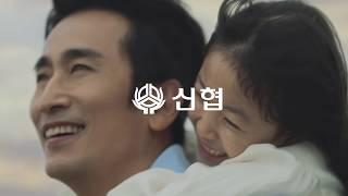 2019 신협 홍보영상